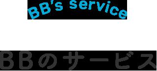 BBのサービス