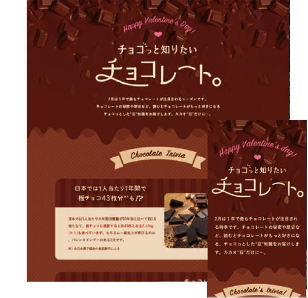 花王株式会社 Kao PLAZA特集「チョコっと知りたい チョコレート。」