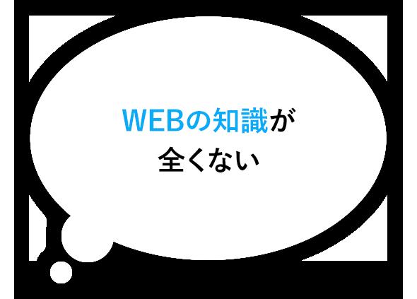 WEBの知識が全くない