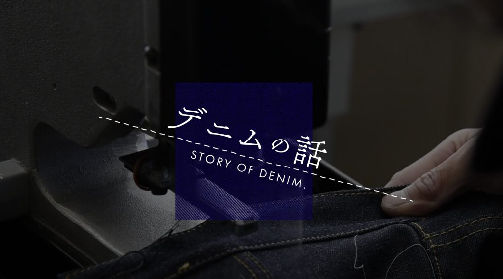 「Kao PLAZA 特集 デニムの話」サイト制作
