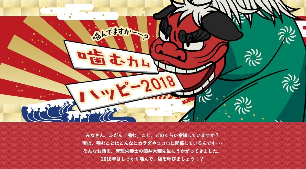 「Kao PLAZA 特集 噛むカムハッピー2018」サイト制作