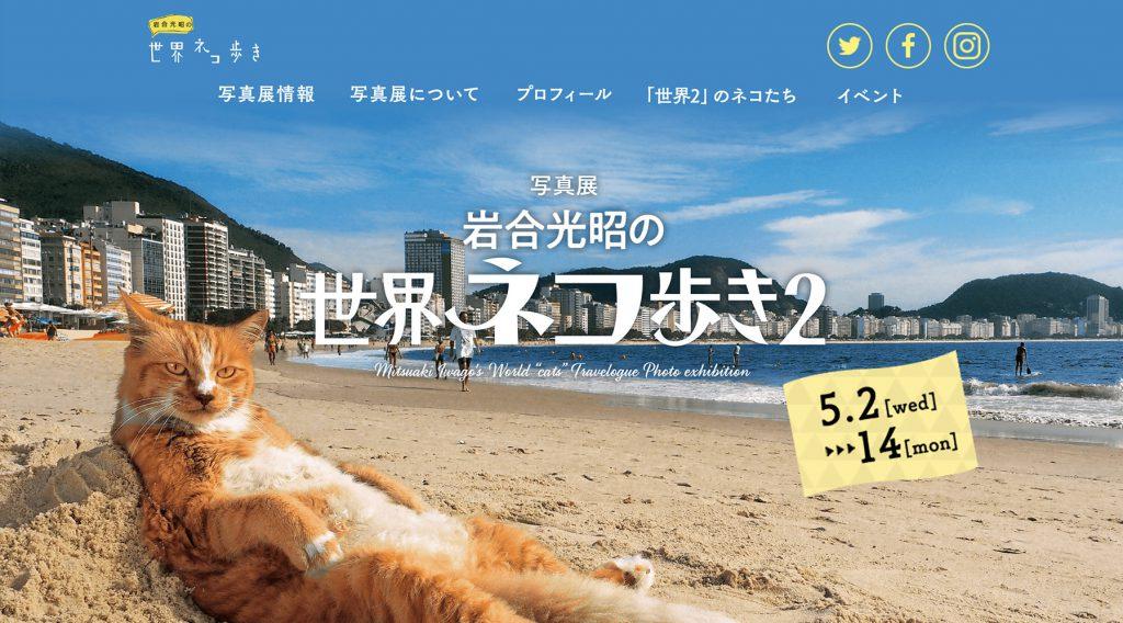 写真展「岩合光昭の世界ネコ歩き2」サイト制作
