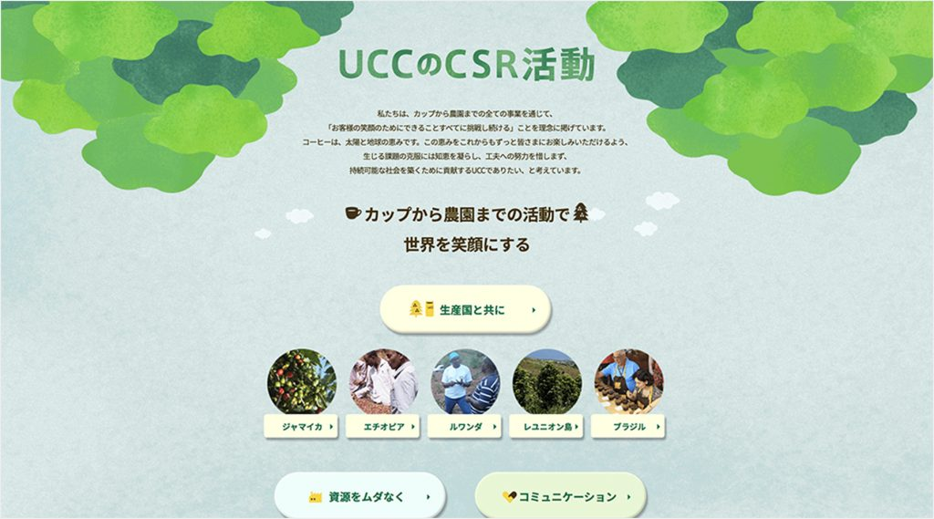 「UCCのCSR活動」サイト制作