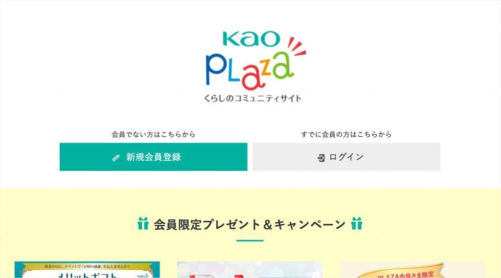 「Kao PLAZA」サイト制作