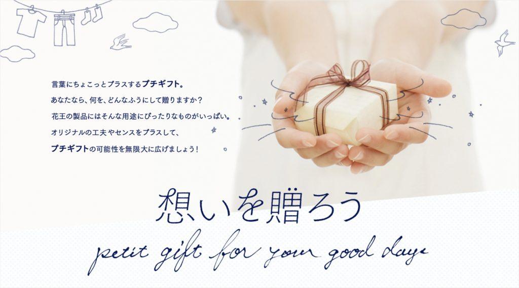 「Kao PLAZA 想いを贈ろう プチギフト」サイト制作