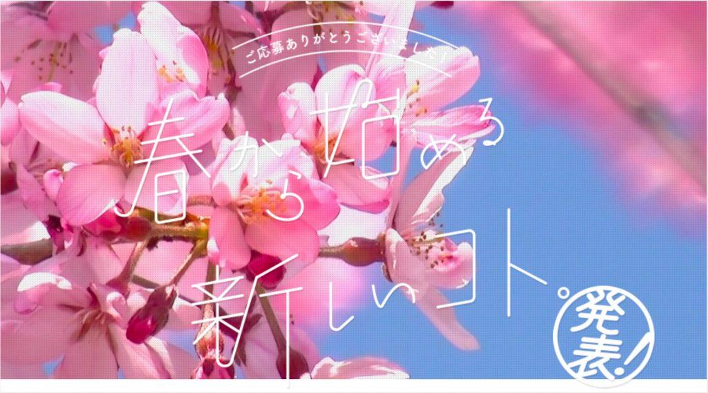 「Kao PLAZA 特集 みなさまの『春から始める新しいコト』大発表!」サイト制作
