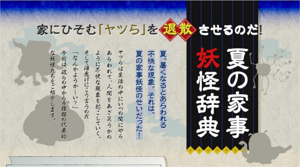 「Kao PLAZA 特集 夏の家事妖怪辞典」サイト制作