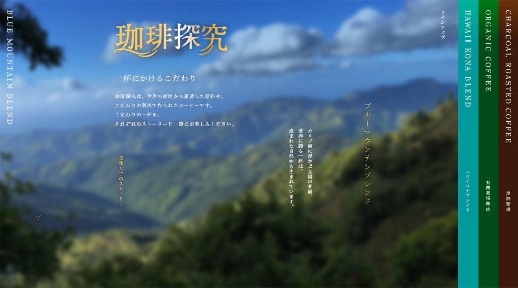 UCC「珈琲探究」 サイト制作