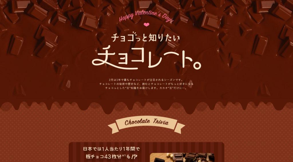 Kao PLAZA特集「チョコっと知りたい チョコレート。」キャンペーンページ制作