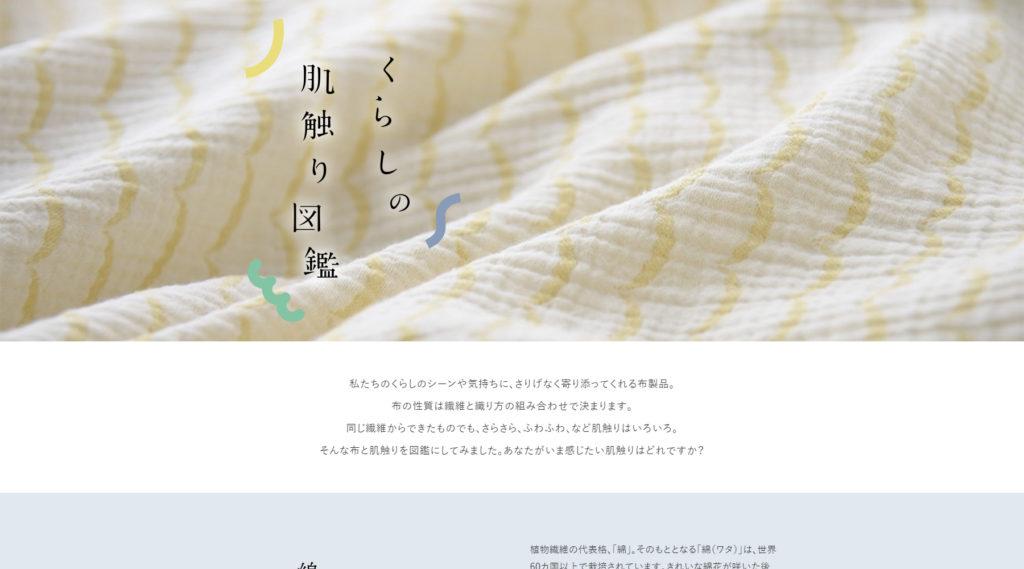 Kao PLAZA特集<br>「くらしの肌ざわり図鑑」