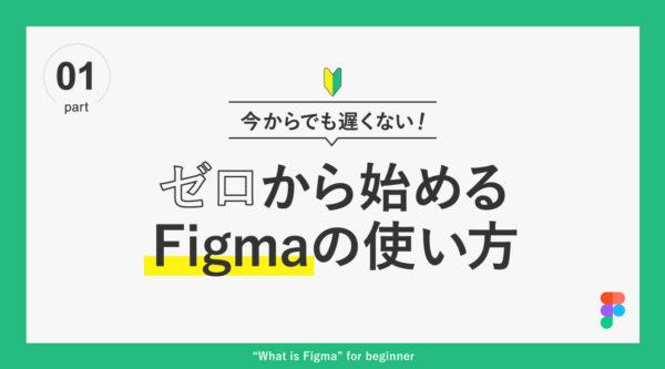 今からでも遅くない!ゼロから始めるFigmaの使い方 part1