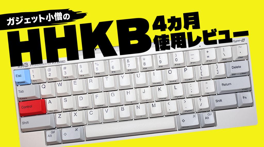 定価3万5,200円!高級キーボード「Happy Hacking Keyboard(HHKB)」4カ月使用レビュー