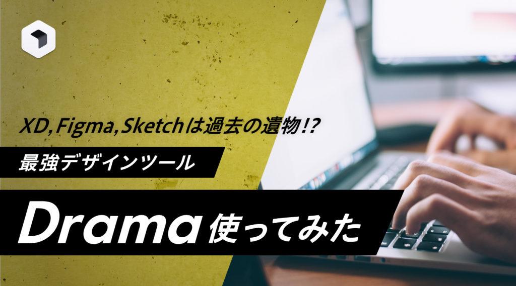 XD,Figma,Sketchは過去の遺物!? 最強デザインツール「Drama」使ってみた