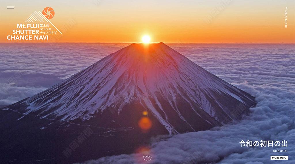 富士山シャッターチャンスナビ メディアサイト新規立ち上げ
