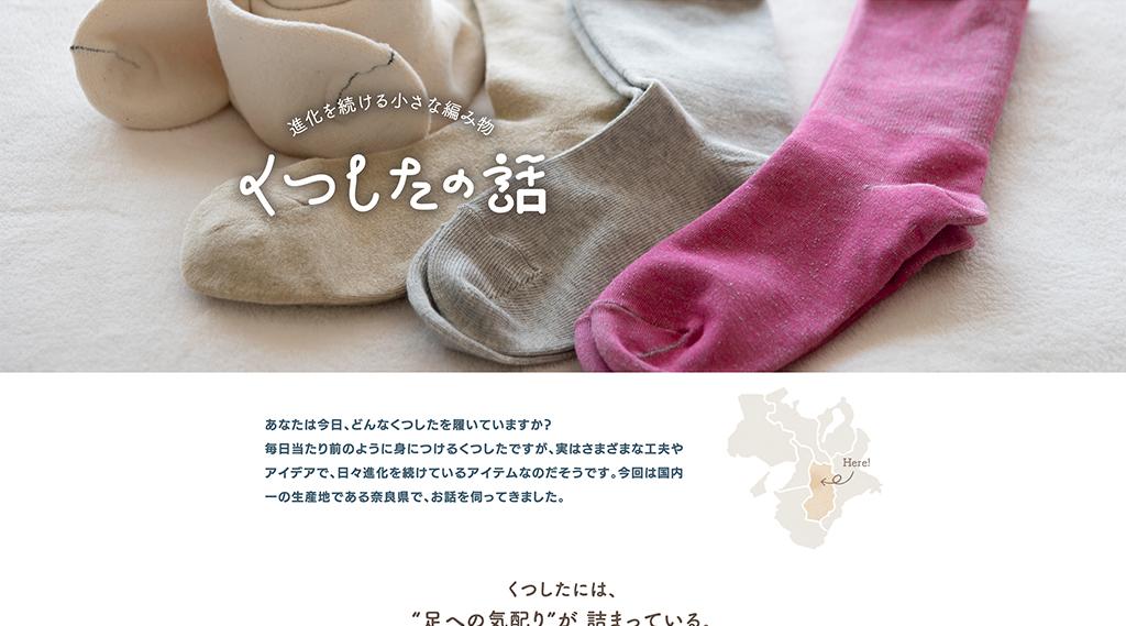 Kao PLAZA特集「くつしたの話」 キャンペーンページ制作