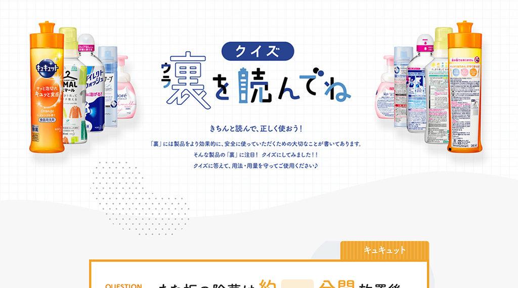 Kao PLAZA特集「クイズ 裏を読んでね」 キャンペーンページ制作