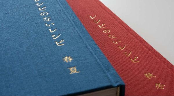 [レシピのないレシピ]第23回日本自費出版文化賞 特別賞受賞しました