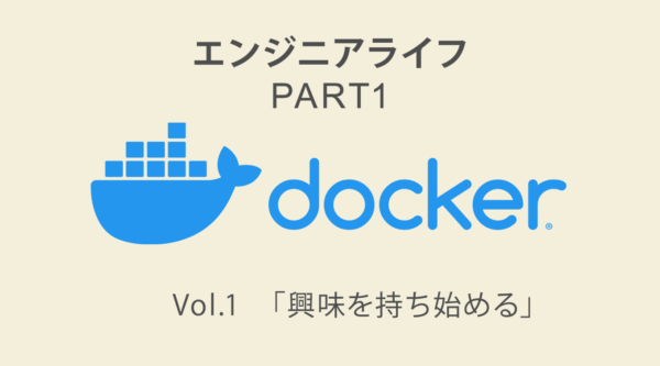 エンジニアライフPART1~Docker Vol.1 「興味を持ち始める」