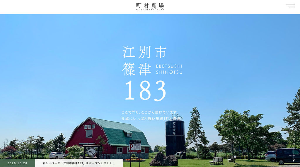 町村農場 ランディングページ 新規作成