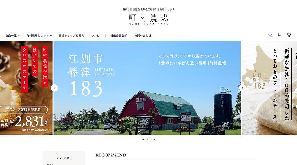 町村農場 ECサイト リニューアル