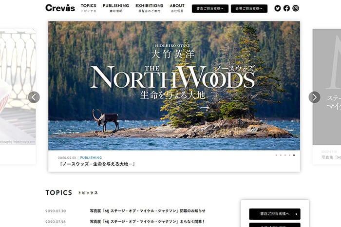 株式会社クレヴィス様 Webサイト制作事例