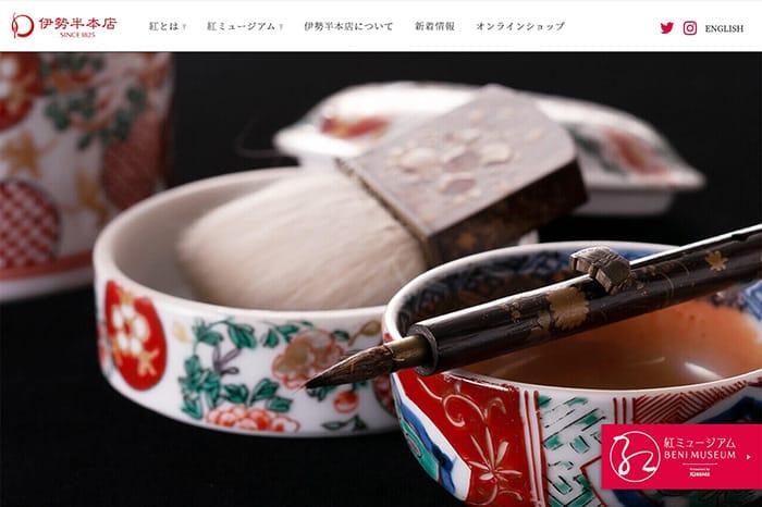 株式会社伊勢半本店様 Webサイト制作事例