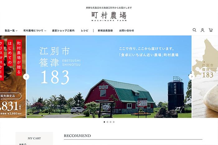 株式会社 町村農場様 Webサイト制作事例